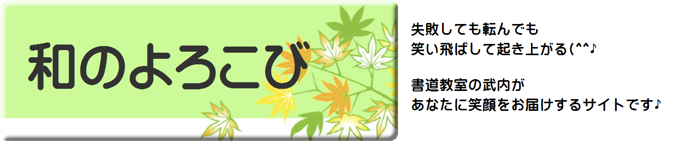 和のよろこび|マーケティング・動画コンサルティング・実用書道